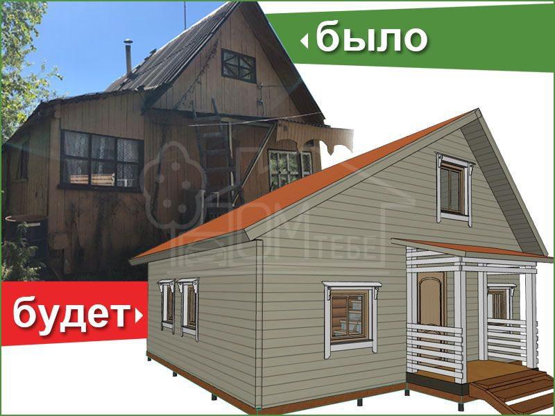 Реконструкция бревенчатого дома